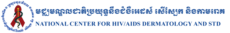 National Center For HIV/AIDS, DAMARTOLOGY AND STD